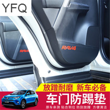 Auto parts Microfiber leather Scratch resistant car Door Anti kick mat protect mat fit for 2016 2017 Toyota RAV4