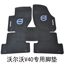 special no odor carpets waterproof rubber rugs senior latex car floor mats for Volvo XC60/S80/S60/V60/C30V40
