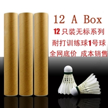 12pcs Durable White Water duck feather Special training exercise Shuttlecock Badminton High Quality Free Shipping