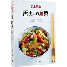 Chinese sichuang food dishes cooking book common recipes delicious Spicy chilli books(China)