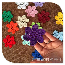 2016 new arrival fashion 7 cm 12 pic/lot natural cotton crochet flowers for decoration as party flower for sale