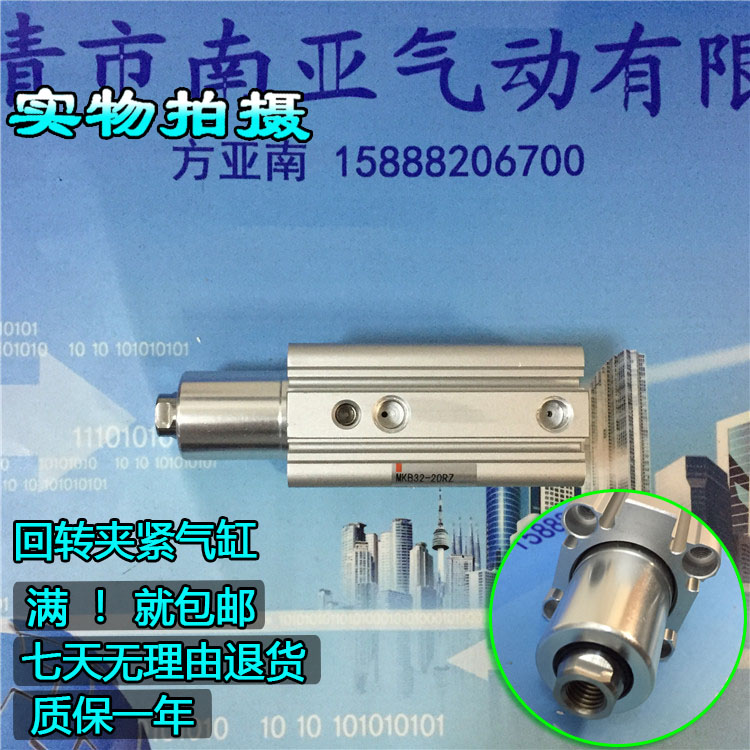 MKB32-10RZ MKB32-20RZ MKB32-30RZ MKB32-50RZ  SMC Rotary clamping cylinder air cylinder pneumatic component air tools MKB series<br>