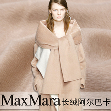 Long wool fabric Alpaca Peruvian camel autumn and winter alpaca woolen coat clothing fabric wholesale high quality wool cloth