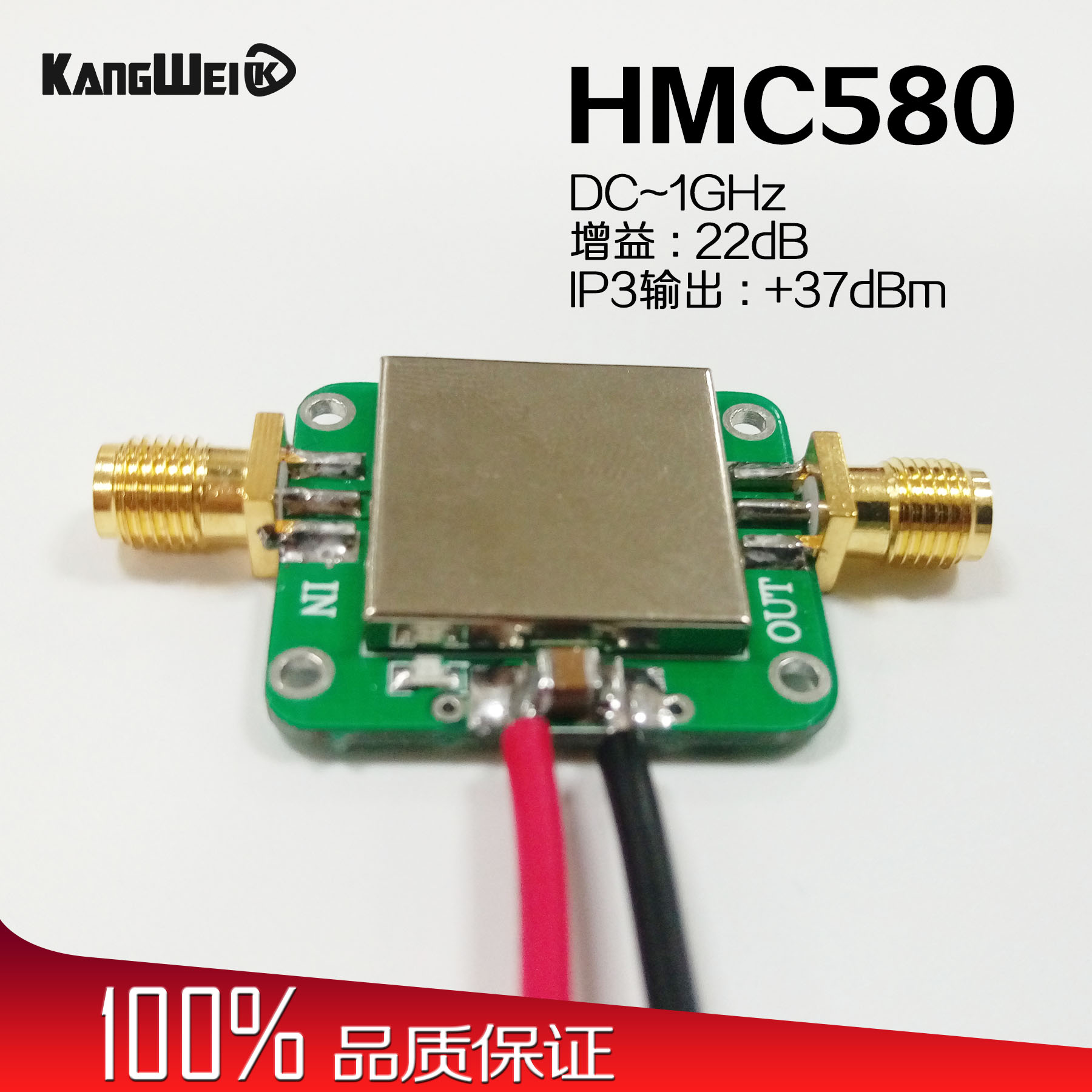 HMC580 RF power amplifier module, 22dB gain, IP3 output, +37dBm DC~1GHz<br>