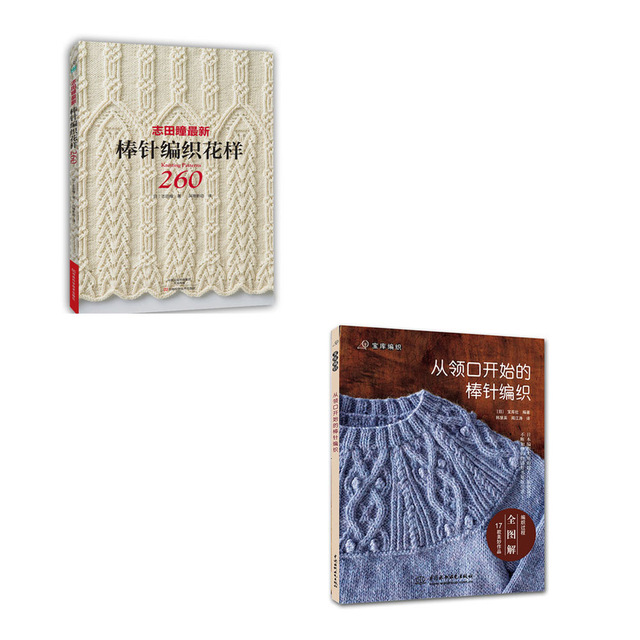 2pcs Japanese Knitting Pattern Book 260 by Hitomi Shida In Chinese Edtion/ A long pin weave from the neckline Knitting Book(China)