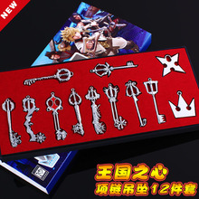 Free Shipping Kingdom Hearts Cosplay Necklace Sora Keyblade Keychain Metal Figure Toy Pendants 12pcs/set ANPD1164