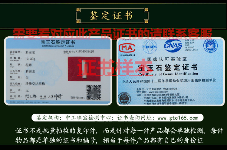 Provided by zhonggong jewelry appraisal center _inspection