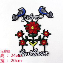 Free shipping kids clothes badge 24cm bird flower logo patches fashion embroidery patch for clothing patchwork sticker fabric
