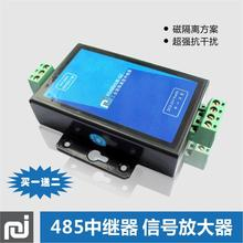 Industrial grade RS485 repeater, 485 amplifier, 485 turn 485 converter, serial port server(China)