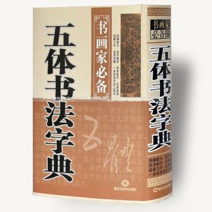 Chinese Brush Calligraphy Dictionary Book ,Kai Li Zhuanti Cursive Calligraphy Book<br>