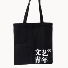 "Fashion Women Tote Bags Chinese Characters Shoulder Bag ""literature artistic youth"" Print Handbag Ladies Travel Shopping Eco Bag(China)"