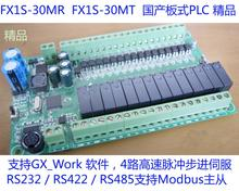 FX1S 30MR or 30MT PLC programmable logic controller RS232 RS485 modbus Master/Salve for Mitsubishi