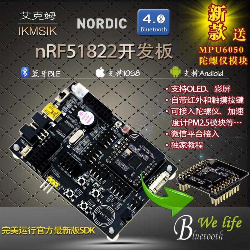 QFAC nRF51822 development board Bluetooth ble4.0 4.1 development board <br>