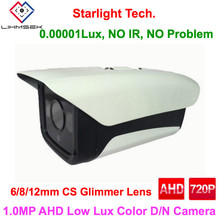 Starlight Technology AHD Camera Ultra Low Lux Day and Night Color Image Camera CCTV Outdoor Waterproof Bullet Camcorder