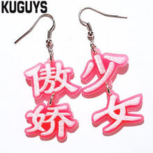 Kuguys Trendy Jewelry Acrylic Pink Earrings For Womens