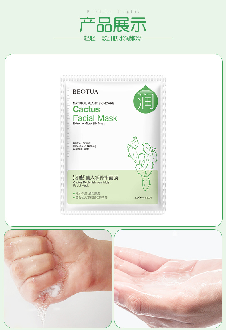 BEOTUA Facial Mask Cartoon Face Mask Deep Nourish Brighten Moisturizing Facial Mask Hyaluronic Acid Beauty Skin Care Sheet Mask 17