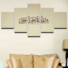 HD Prints Canvas Painting Frame Living Room Wall Art Pictures 5 Pieces Islamic Allah The Qur'an Posters Modern Home Decor PENGDA(China)