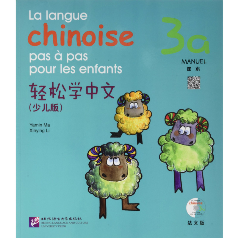 Easy Steps To Chinese for Kids  (with CD)3a Textbook&amp;Workbook  English Edition /French  Edition 7-10 Years Old Chinese Beginner<br>