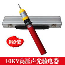 10kV High voltage electroscope test electric test pencil boxed boutique aluminum type GDY-2 / Paul had test