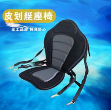 High Quality New Deluxe Adjustable Padded Kayak Divering Drifting Fishing Seat With Detachable Back Bag Canoe Backrest Tracking