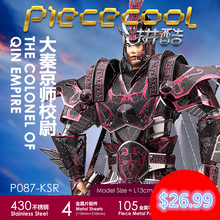 Piececool The Colonel of Qin Empire 4 Sheets P087 Ancient Chinese Generals Puzzle 3D Metal Assembly Model Toy and gift DIY(China)