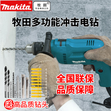 Makita MAKITA power tools, M0800B flashlight, multi-function household electric screwdriver (standard)(China)