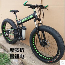 folding electromobile snow bike electric power-assisted bicycle aluminum big tire mountain bike 36V/48 aluminum 21/24/27/30speed(China)