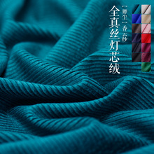 [silk] corduroy corduroy silk color printing and dyeing silk fabrics silk fabric clothing items