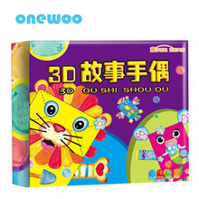 3D Story Hand Even Children's Educational Toys Set Hand Made Three-dimensional Creativity DIY Lovely Animal Puppet Puzzle Toys