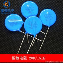 10pcs / LOT Varistor 20D151K 20D-151K K file 100% good 10PCS/LOT