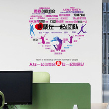 [Fundecor] Chinese style creative love character wall stickers office school decoration wall decals diy murals art home decor