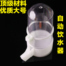 Free shipping 2pcs/lot Bird water bottle water tank water kettle parrot supplies water fountain birds cage accessories(China)