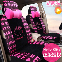 girls women's 2016 high quality fashion cute cartoon Hello Kitty Four Seasons pink universal car seat cover set