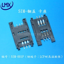 Free shipping 30pcs/lot SIM KLB 01 clamshell card connector copper terminal LCP high temperature resistance