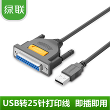 Green USB to DP25 25pin needle usb parallel printer cable old fashioned printer for DB25 lengthen data cable lpt female