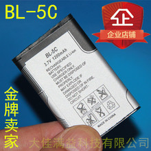 BL-5C lithium battery mobile phone SAST Bluetooth Card mini speaker radio panels of large capacity special offer Rechargeable L(China)
