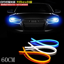 2 x 60cm Super Bright Daytime Running Lights LED Car steering lights Signal Flexible Headlight Angel Eye Free shipping