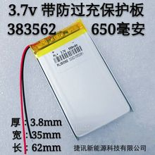383562 3.7V polymer lithium battery, MP3, MP4, PSP, GPS pen, lithium battery Rechargeable Li-ion Cell