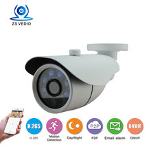 ZSSP Factory price CCTV Audio IP camera HD 5MP with audio speaker microphone Output Onvif H.265 P2P security Surveillance system(China)