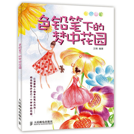 Chinese Color Pencil Drawing Dream Garden  Art Painting Book For Children Girls Best Gifts  <br>
