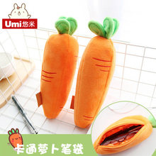 Candice guo plush toy cartoon Carrot shape pencilbag pencil case stationery bag package baby christmas present birthday gift 1pc(China)