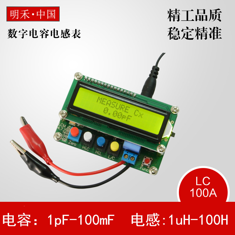 LC100-A full function type inductance capacitance meter, inductor, capacitor, meter LC<br>