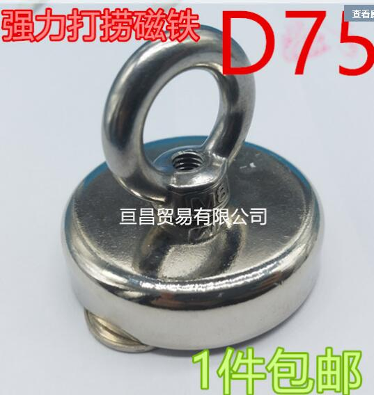 1PCS D75 N52 Super Strong Salvage Magnet Rare Earth Disc Magnet with ring magnet 75mm Neodymium Magnets Diameter 75mm<br>
