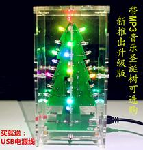 Colorful Christmas diy gift tree LED lights flash tree production of electronic DIY electronic training kit parts include case(China)