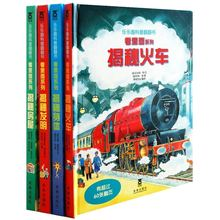 4 books/set Usborne Chinese Version picture puzzle book science popular science book series Chinese train body invented(China)