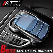 TSWEI Car Styling Car Center Control Mouse Knob Protective Film Sticker For Mercedes Benz C W205 E Class W213 Auto Accessories(China)