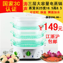 Insulation ts-9688-2 h three layer food steamer electric steamer multifunctional