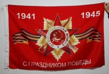 Russian Soviet Historical Victory Day1941-1945 Flag hot sell goods 3X5FT 150X90CM Banner brass metal holes