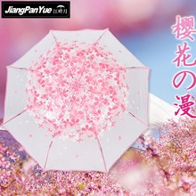 Wavy Edge Three Folding Pink Umbrella Sakura New Fashion Thick Transparent Umbrella Girls Fresh Rromantic Parasol(China)
