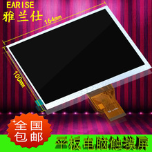 New LCD home LCD screen AT070TN90 V.1/AT070TN92 V.X/7DD1+1 FPC